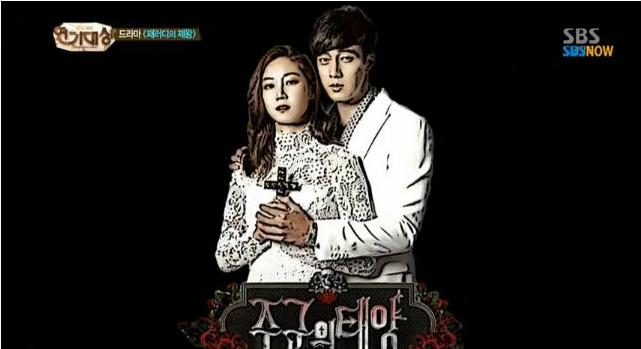 The Master's Sun (parody)