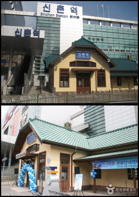 Sinchon Old Station, Seoul