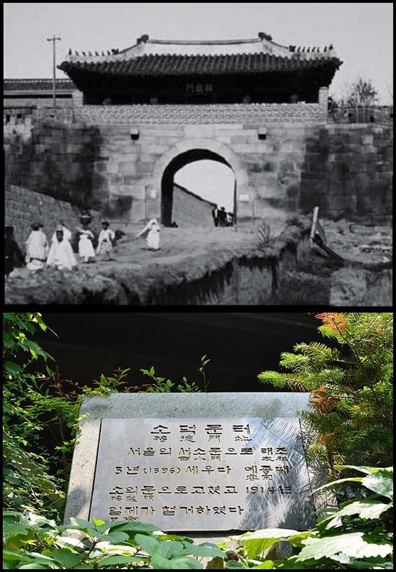 gambar atas adalah Souimun gate, Seoul yang diambil gambarnya sebelum tahun 1914. gambar bawan adalah penanda letak Souimun gate, Seoul (photo source credit to : Wikipedia)