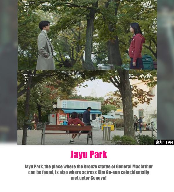 goblin-jayu-park